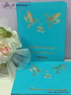 Папка для свидетельства + книга пожеланий (голубой)
