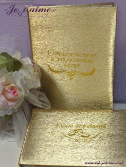 Папка для свидетельства + книга пожеланий (золотой)